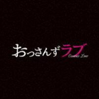 土曜ナイトドラマ おっさんずラブ オリジナル・サウンドトラック