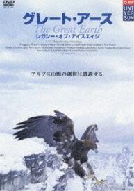 [送料無料] グレート・アース 1〜レガシー・オブ・アイスエイジ〜 [DVD]