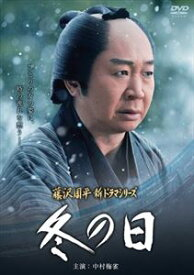 [送料無料] 冬の日 [DVD]