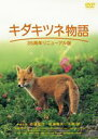 [送料無料] キタキツネ物語 —35周年リニューアル版— [DVD]