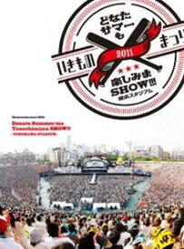 [送料無料] いきものがかり/いきものまつり2011 どなたサマーも楽しみまSHOW!!! 〜横浜スタジアム〜 [Blu-ray]