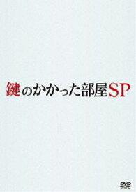 [送料無料] 鍵のかかった部屋 SP [DVD]