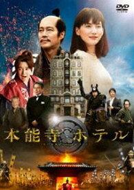 本能寺ホテル DVDスタンダード・エディション [DVD]
