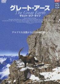 [送料無料] グレート・アース 2〜サミット・オブ・ライフ〜 [DVD]