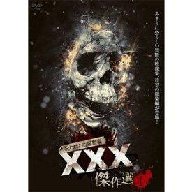 呪われた心霊動画 XXX 傑作選1 [DVD]