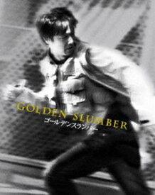 [送料無料] ゴールデンスランバー [Blu-ray]