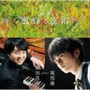 [送料無料] 藤田真央(p) / 映画「蜜蜂と遠雷」〜藤田真央 plays 風間塵(UHQCD) [CD]
