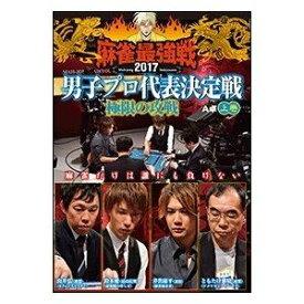 麻雀最強戦2017 男子プロ代表決定戦 極限の攻戦 上巻 [DVD]