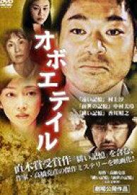 [送料無料] オボエテイル [DVD]