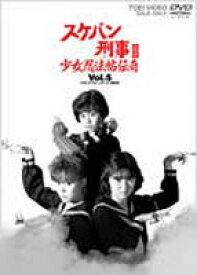 [送料無料] スケバン刑事3 少女忍法帖伝奇 VOL.5 [DVD]