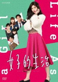 [送料無料] 女子的生活 [DVD]