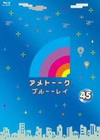 [送料無料] アメトーーク!ブルーーレイ45 [Blu-ray]