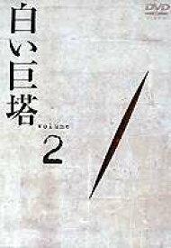 [送料無料] 白い巨塔 DVD2 [DVD]