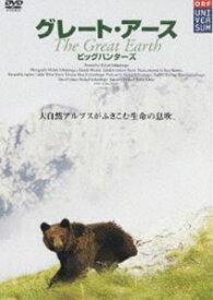 [送料無料] グレート・アース 3〜ビッグ・ハンターズ〜 [DVD]