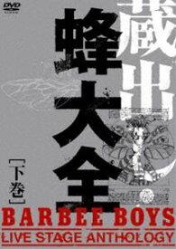[送料無料] BARBEE BOYS/蔵出し・蜂大全-BARBEE BOYS LIVE STAGE ANTHOLOGY-下巻 [DVD]
