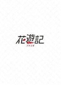 [送料無料] 花遊記<ファユギ> 韓国放送版 DVD-BOX1 [DVD]