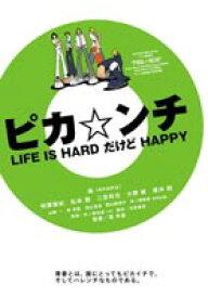 [送料無料] ピカ☆ンチ LIFE IS HARD だけど HAPPY 通常版 [DVD]