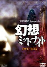 [送料無料] 幻想ミッドナイト DVD BOX(初回生産限定) [DVD]