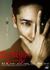 [送料無料] 悪と仮面のルール(初回限定版) [DVD]