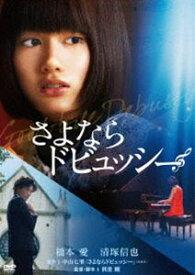 さよならドビュッシー [DVD]