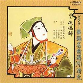 清元 / ビクター舞踊名曲選(9)清元 [CD]