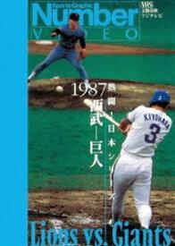 Number VIDEO 熱闘!日本シリーズ 1987 西武-巨人 [DVD]