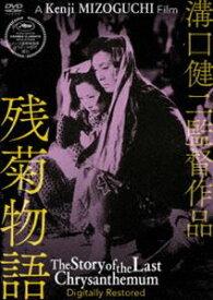 あの頃映画 松竹DVDコレクション 残菊物語 デジタル修復版 [DVD]