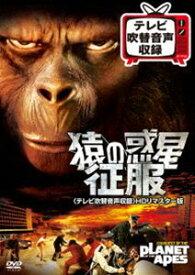 [送料無料] 猿の惑星 征服<テレビ吹替音声収録>HDリマスター版 [DVD]