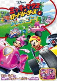 ミッキーマウスとロードレーサーズ みんなでゴー! [DVD]