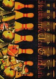 [送料無料] 池袋ウエストゲートパーク DVD-BOX [DVD]