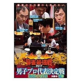 麻雀最強戦2017 男子プロ代表決定戦 極限の攻戦 下巻 [DVD]