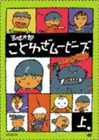 五味太郎 ことわざムービーズ 上巻 [DVD]