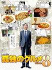 孤独のグルメ Season8 DVD BOX [DVD]