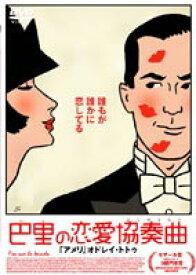 [送料無料] 巴里の恋愛協奏曲(コンチェルト) [DVD]