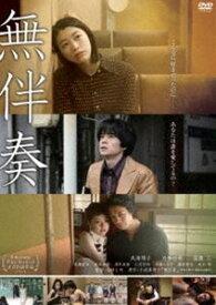 [送料無料] 無伴奏 [DVD]