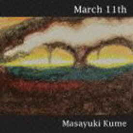 久米雅之(ds) / March 11th [CD]