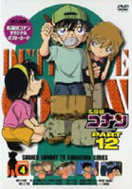 [送料無料] 名探偵コナンDVD PART12 vol.4 [DVD]