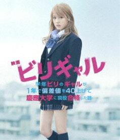 [送料無料] 映画 ビリギャル Blu-ray スタンダード・エディション [Blu-ray]