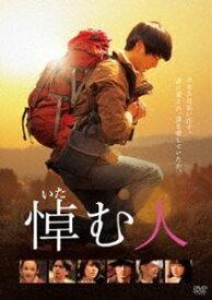 [送料無料] 悼む人 [Blu-ray]