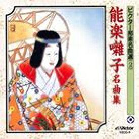ビクター邦楽名曲選(2) 能楽囃子名曲集 [CD]