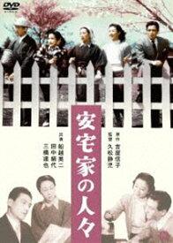 安宅家の人々 [DVD]