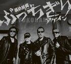 横浜銀蝿40th/ぶっちぎりアゲイン(初回限定盤/路薫'狼琉盤/2CD+DVD)