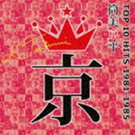 筒美京平 TOP 10 HITS 1981-1985 [CD]