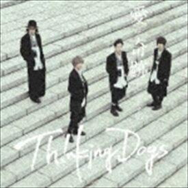 Thinking Dogs / 愛は奇跡じゃない(通常盤) [CD]