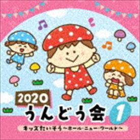 2020 うんどう会 1 キッズたいそう 〜ホール・ニュー・ワールド〜 [CD]