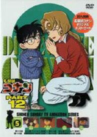 [送料無料] 名探偵コナンDVD PART12 vol.5 [DVD]