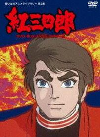 [送料無料] タツノコプロ創立50周年記念 想い出のアニメライブラリー 第2集 紅三四郎 DVD-BOX デジタルリマスター版 [DVD]