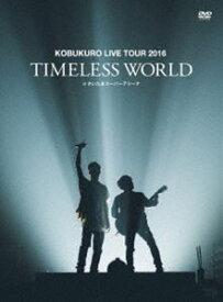 """[送料無料] コブクロ/KOBUKURO LIVE TOUR 2016""""TIMELESS WORLD""""at さいたまスーパーアリーナ(初回限定盤) [DVD]"""