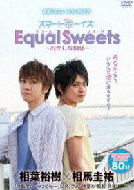 [送料無料] スマボMOVIE Equal Sweets〜おかしな関係〜(主演・相葉裕樹/相馬圭祐) [DVD]
