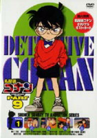 [送料無料] 名探偵コナンDVD PART9 Vol.1 [DVD]